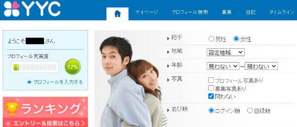 yyc-koibitosagashi4