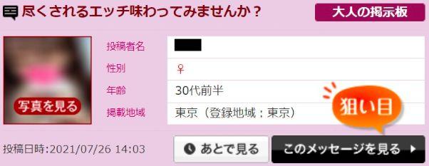 hana-mail-ayashii11