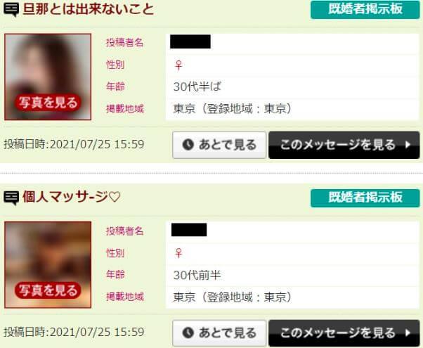hana-mail-ayashii7