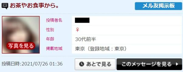 hana-mail-ayashii8