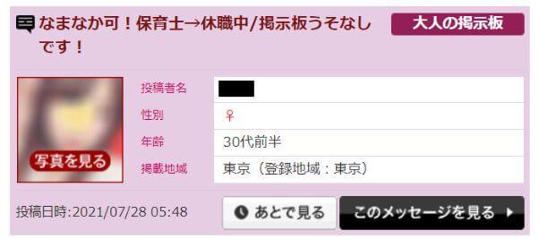 hana-mail-kinshiword1