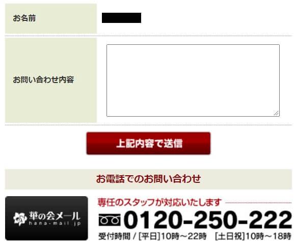 hana-mail-kinshiword14
