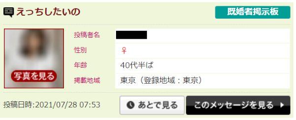 hana-mail-kinshiword16