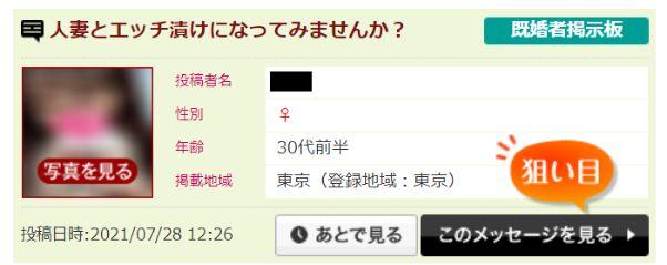 hana-mail-kinshiword4