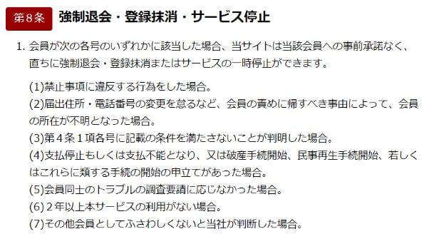 hana-mail-kinshiword7