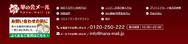 hana-mail-kinshiword9