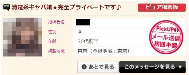 hanamail-yuudou5