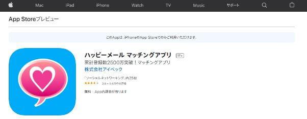 happymail-apuri-tokuchou1