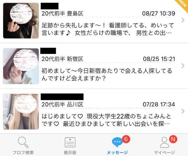 happymail-apuri-tokuchou9