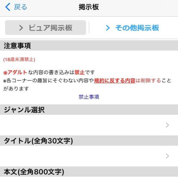 happymail-dansei-ryoukin-takai11