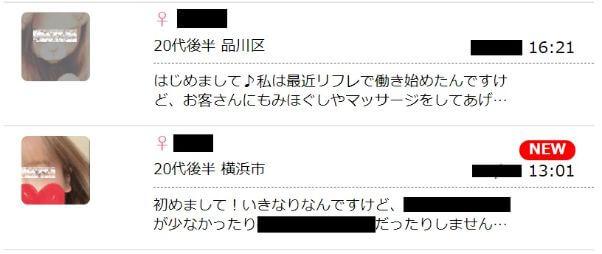 happymail-dansei-ryoukin-takai8