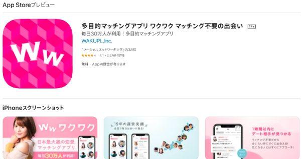 wakuwakumail-app-tokucho11