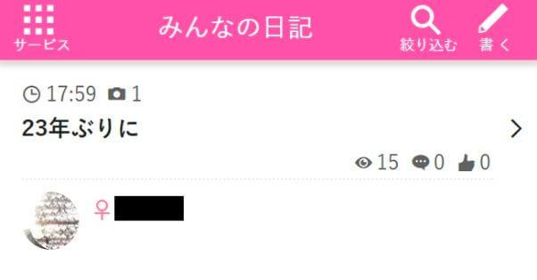 wakuwakumail-app-tokucho6