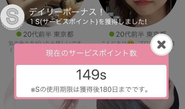 wakuwakumail-app-tokucho7