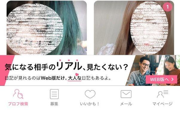 wakuwakumail-app-tokucho9
