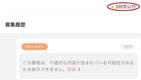 wakuwakumail-app-tsukaikata1