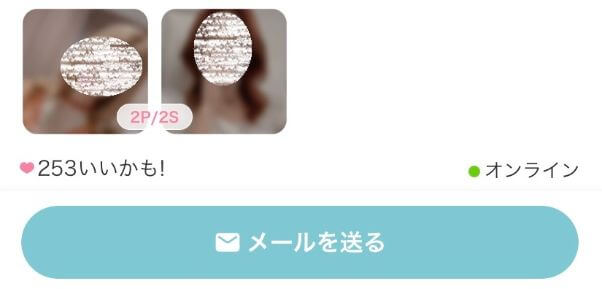 wakuwakumail-app-tsukaikata3