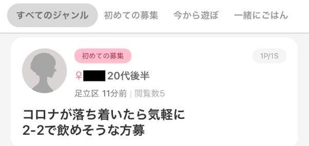 wakuwakumail-deai-korona1