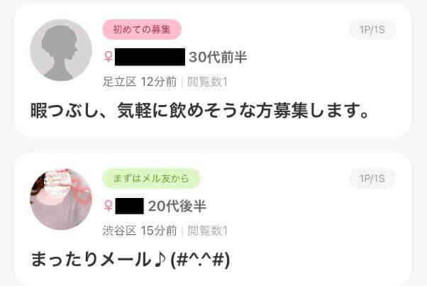 wakuwakumail-deai-korona5