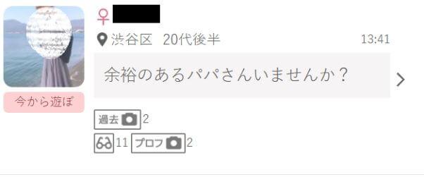 wakuwakumail-deai-korona8