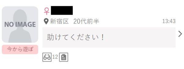wakuwakumail-josei-papa10