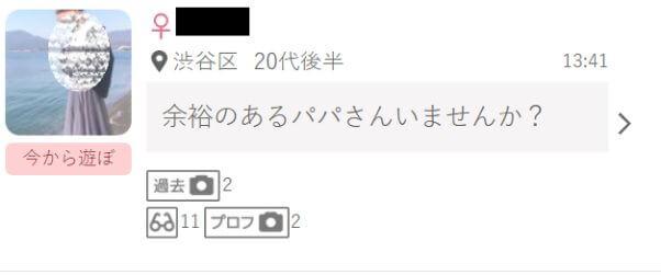 wakuwakumail-josei-papa9