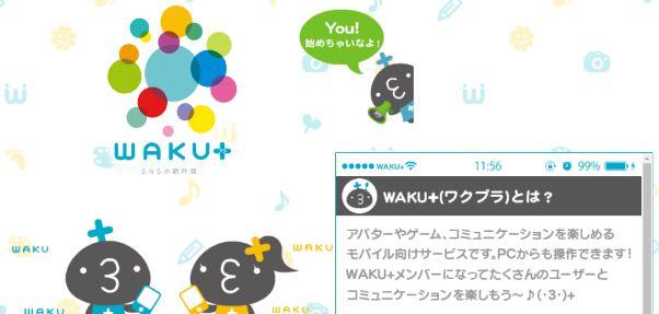 wakuwakumail-ryoukin-dansei-takai3