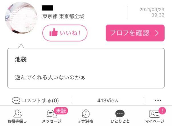 pcmax-app-tokucho10