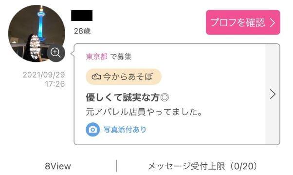 pcmax-app-tokucho14