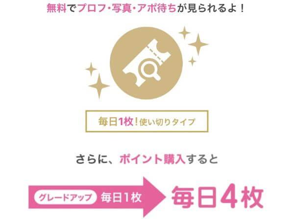 pcmax-app-tokucho16