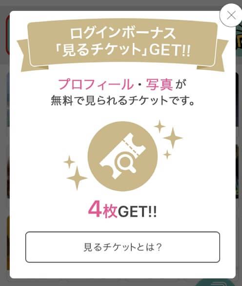 pcmax-app-tokucho2