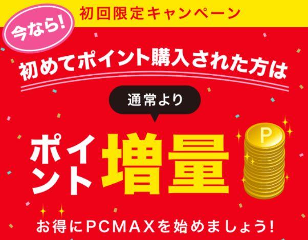 pcmax-app-tokucho5